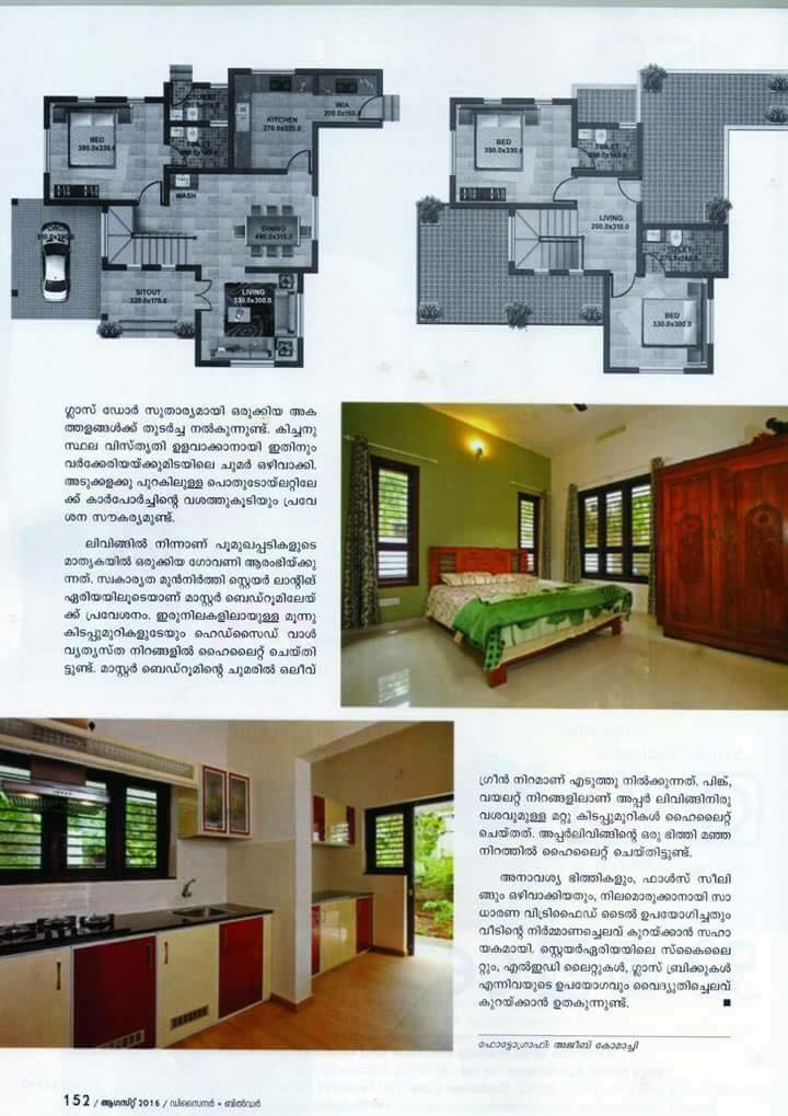 1498 Square Feet Double Floor Kerala Home Design At Five Cent Plot (1)