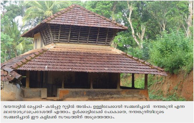 Photo of TRADITIONAL HOME IN VAYANAD,KERALA WITHOUT A/C,FAN
