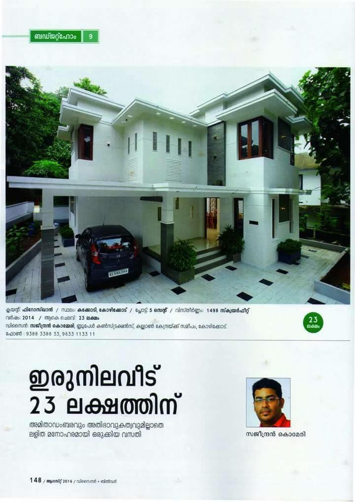 Photo of 1498 Square Feet Double Floor Kerala Home Design At Five Cent Plot