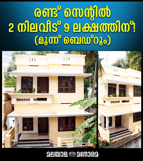 Photo of Double Floor 3 Bedroom Kerala Home Design In 2 Cent Plot For 9 Lac