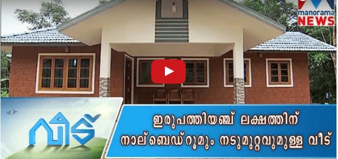Photo of Four Bedroom Kerala Home For TwentyFive Lacks