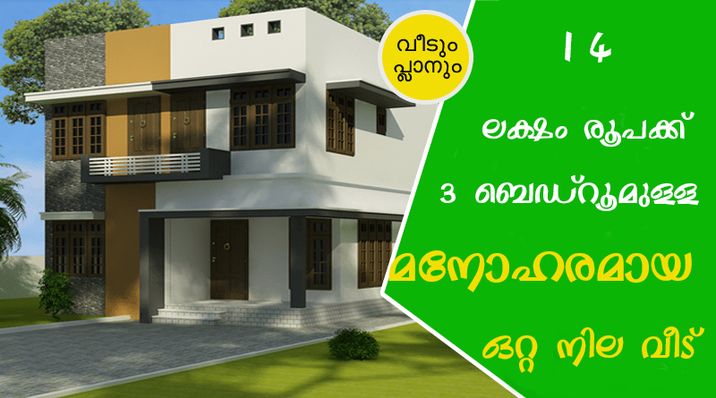 Photo of 1100 Sq Ft 3 Bedroom  Home Design and  Free Plan