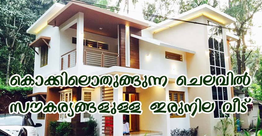 Photo of 1600 Square Feet 4 Bhk Modern House at 6 Cent Plot For 23 Lacks
