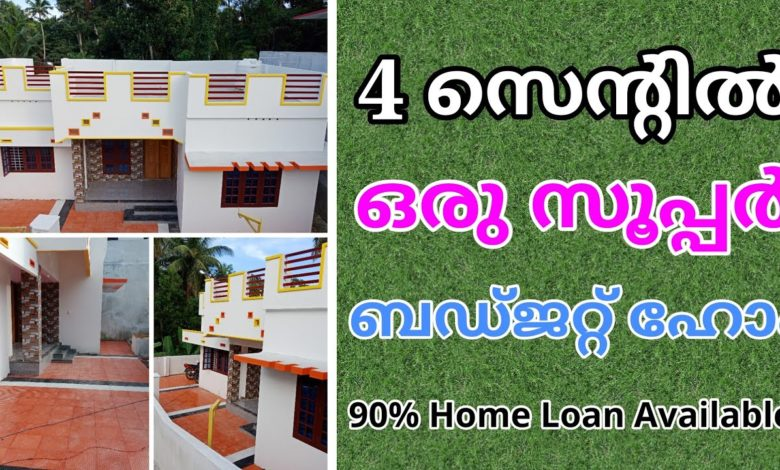 900 Square Feet 3 Bedroom Simple Kerala Beautiful House at 4 Cent Land