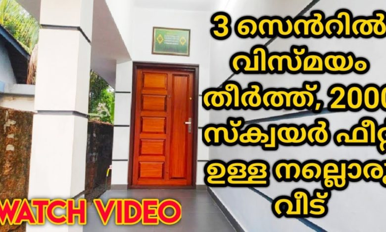2000 Sq Ft 3BHK Double Floor House at 3 Cent Land
