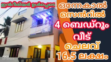 Photo of Four Bedroom House in 16.5 Lakh Budget in 1.25 Cent Plot Area