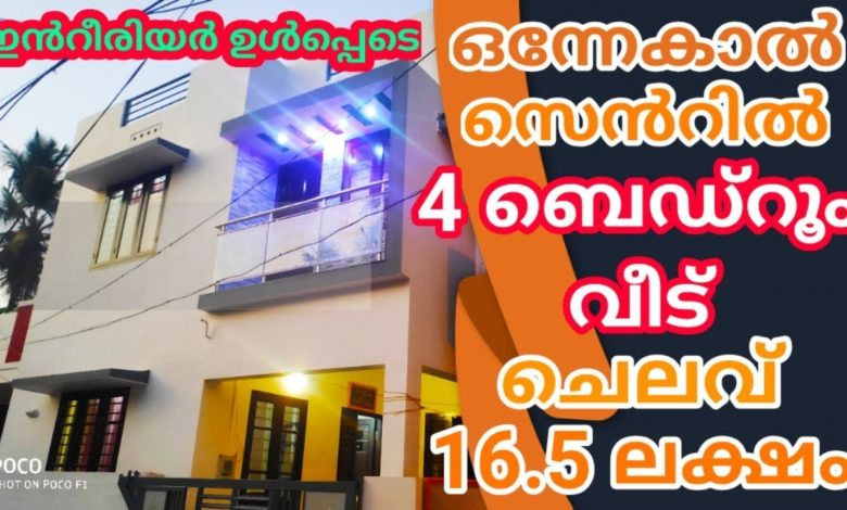 Four Bedroom House in 16.5 Lakh Budget in 1.25 Cent Plot Area