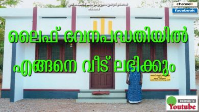 Photo of Kerala Life Mission House