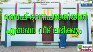 Photo of Kerala Life Mission House