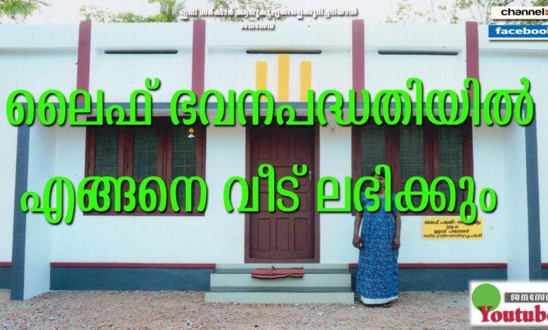 Kerala Life Mission House