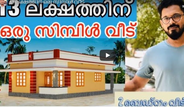 750 Sq Ft 2BHK Simple and Beautiful House and Plan, 13 Lacks