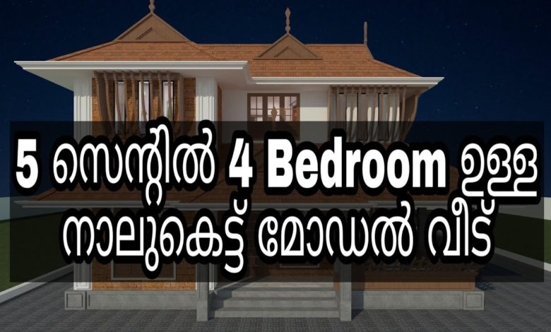 Traditional Style Nalukettu Model 4 Bedroom House at 5 Cent, Free Plan