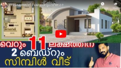 Photo of 778 Sq Ft 2BHK Contemporary Style Single-Storey House and Free Plan, 11 Lacks