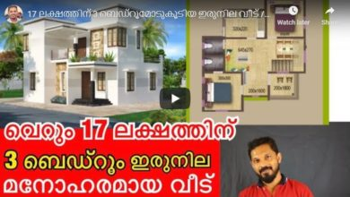 Photo of 1235 Sq Ft 3BHK Contemporary Style Two-Storey House and Free Plan, 17 Lacks