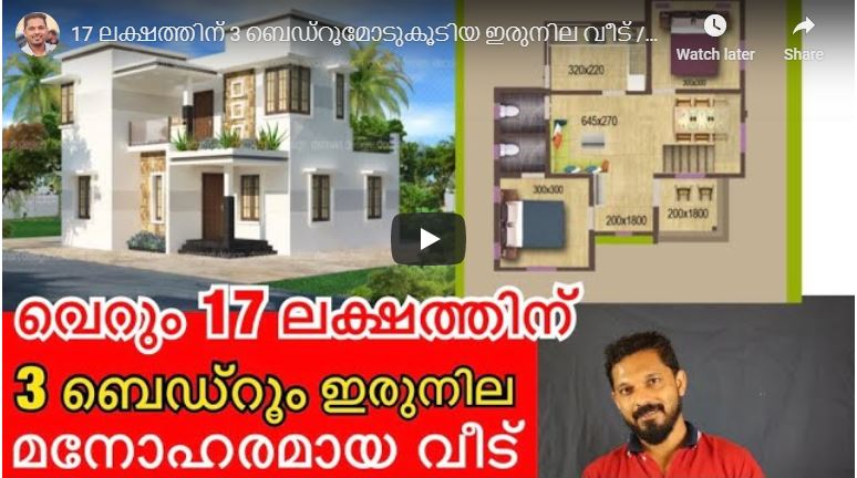 1235 Sq Ft 3BHK Contemporary Style Two-Storey House and Free Plan, 17 Lacks