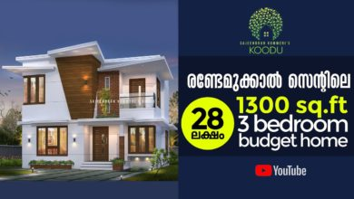 Photo of 1300 Sq Ft 3BHK Two-Storey House at 2.75 Cent Plot, Free Plan, 28 Lacks