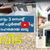 1500 Sq Ft 4BHK Box Type Two-Storey House at 3 Cent Plot