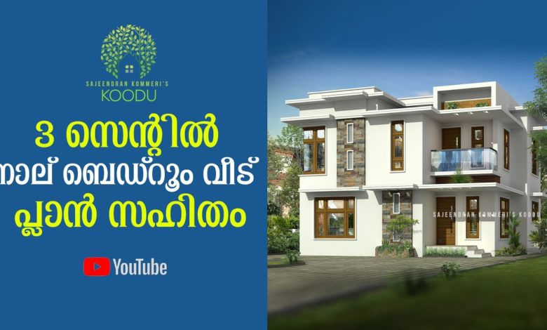 1500 Sq Ft 4BHK Contemporary Style Two-Storey House and Free Plan