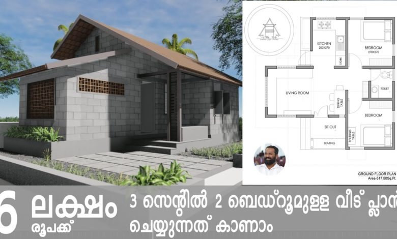 517 Sq Ft 2BHK Single Floor Beautiful House and Free Plan, 6 Lacks