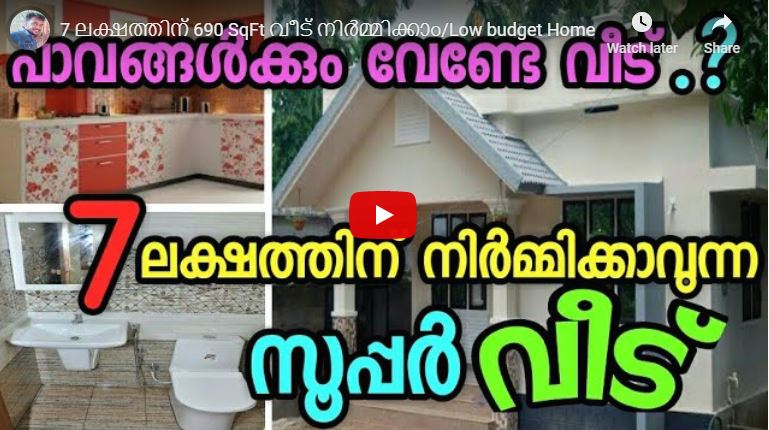 690 Sq Ft 2BHK Simple and Low Budget Single Floor House, 7 Lacks
