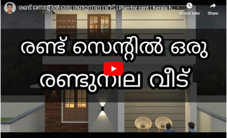 950 Sq Ft 2BHK Two-Storey Low Budget House and Free Plan