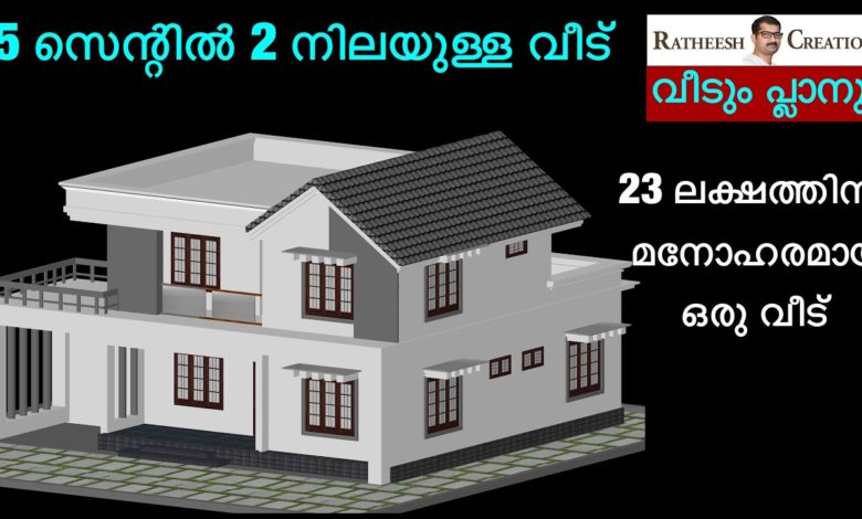 1797 Sq Ft 3BHK Mixed Roof Two-Storey House and Free Plan, 23 Lacks