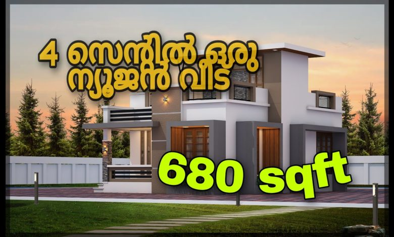 680 Sq Ft 2BHK Fusion Style Single-Storey House and Free Plan, 8.5 Lacks