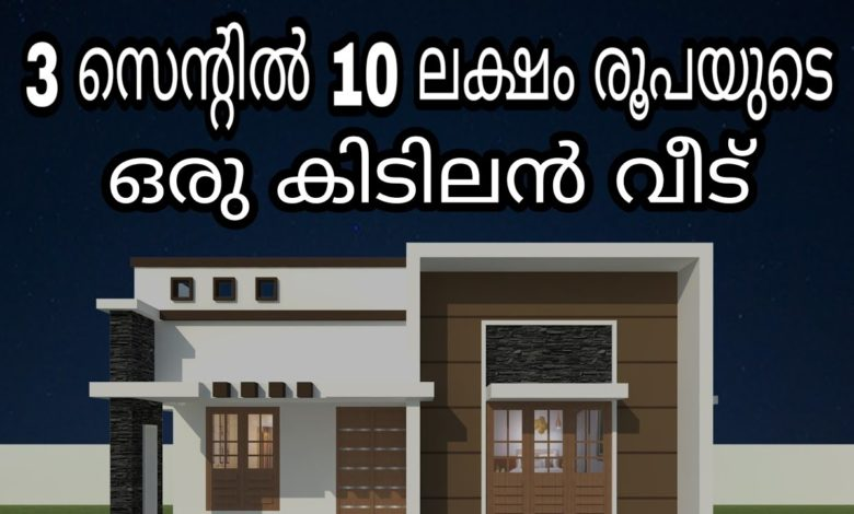 693 Sq Ft 2BHK Contemporary Style Single Floor House and Free Plan, 10 Lacks