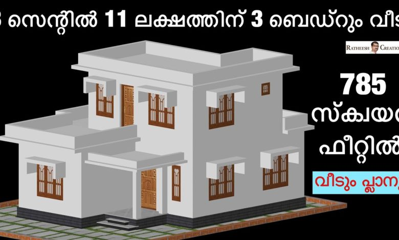 785 Sq Ft 3BHK Two-Storey Modern House at 3 Cent Plot, Free Plan, 11 Lacks