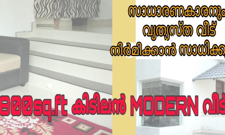 800 Sq Ft 2BHK Modern Low Budget House and Free Plan, 11 Lacks