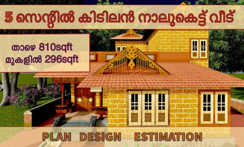 1106 Sq Ft 3BHK Traditional Nalukettu Style Two Floor House and Free Plan