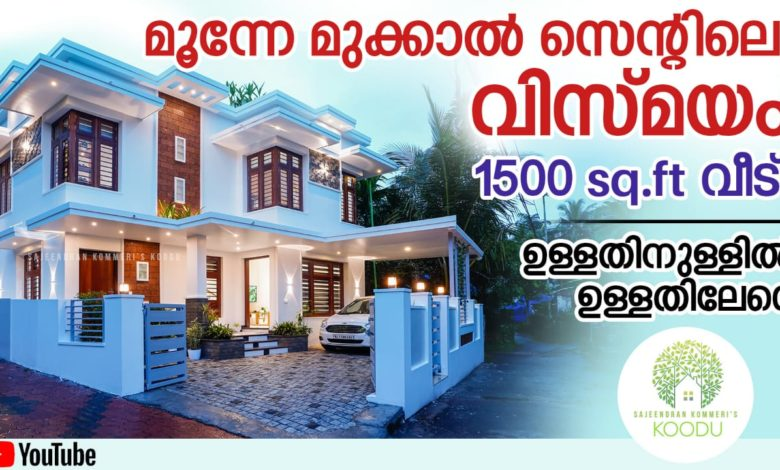 1500 Sq Ft 3BHK Contemporary Style Two-Storey House at 3.75 Cent Plot