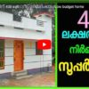 400 Sq Ft 2BHK Low Budget Beautiful House and Free Plan, 4 Lacks
