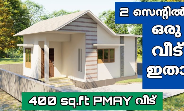 400 Sq Ft Single Bedroom Modern Single Floor PMAY House and Free Plan