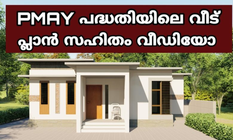 630 Sq Ft 2BHK Single Floor Budget PMAY Scheme House and Free Plan, 10 Lacks