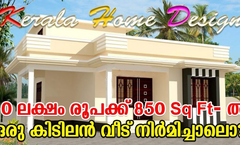 850 Sq Ft 2BHK Single-Storey Low Budget House and Free Plan, 10 Lacks