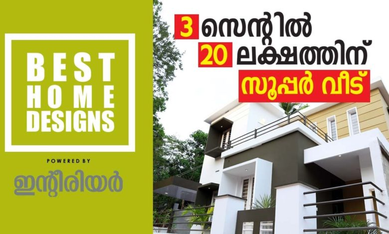900 Sq Ft 2BHK Contemporary Style Double Floor House at 3 Cent Plot, 20 Lacks