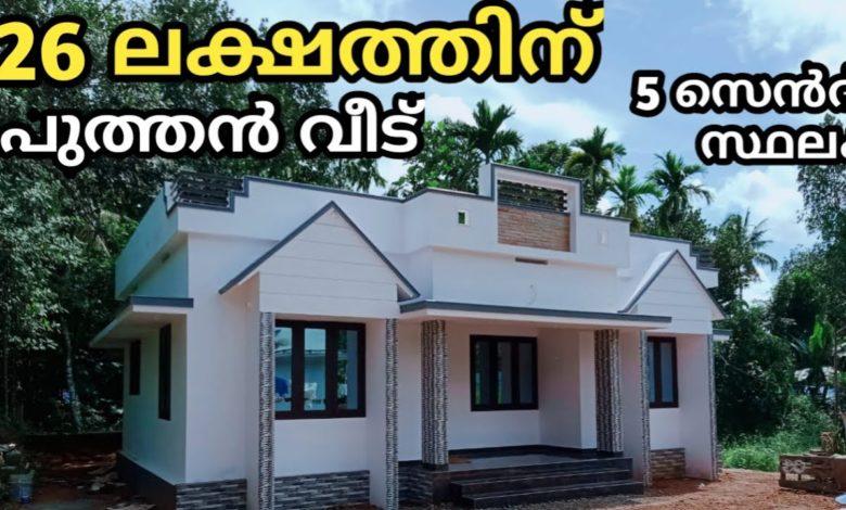 1000 Sq Ft 3BHK Modern Single Floor House at 5 Cent, 26 Lacks