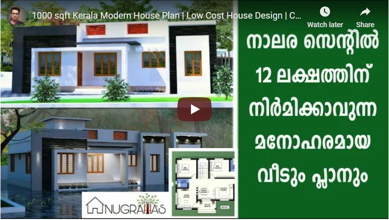 985 Sq Ft 2BHK Contemporary Style House and Free Plan, 12 Lacks