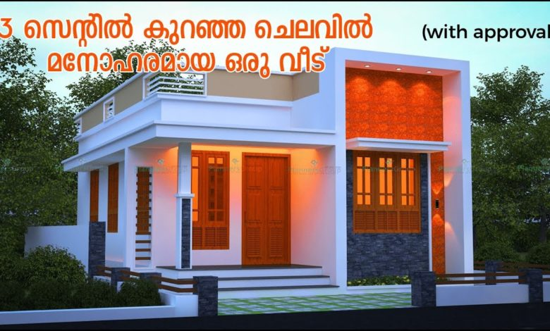 Below 500 Sq Ft 2BHK Modern Single Floor House and Free Plan