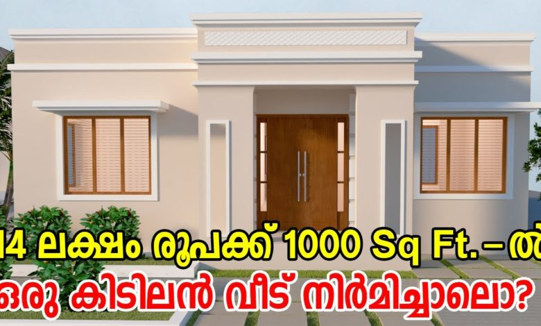 1000 Sq Ft 3BHK Flat Roof Modern Single-Storey House and Free Plan, 14 Lacks