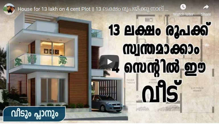 1210 Sq Ft 3BHK Contemporary Style Two-Storey House and Free Plan, 13 Lacks