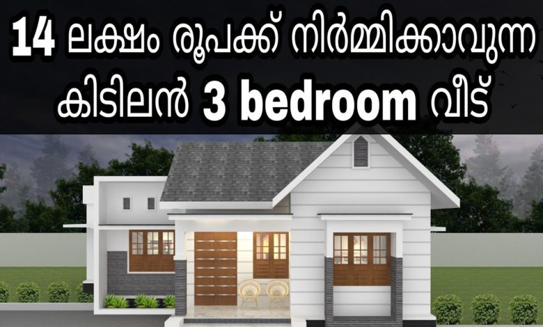 850 Sq Ft 3BHK Low Budget Single Floor House and Free Plan, 14 Lacks
