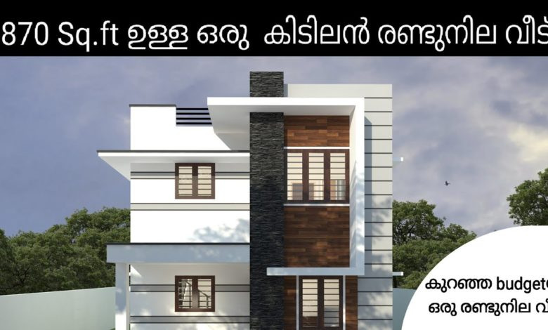 872 Sq Ft 2BHK Modern Double Floor House and Free Plan, 14 Lacks