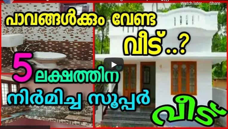 500 Sq Ft 2BHK Modern Low Budget House and Free Plan, 5 Lacks