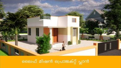 Photo of 450 Sq Ft 2BHK Modern Life Mission PMAY House and Free Plan