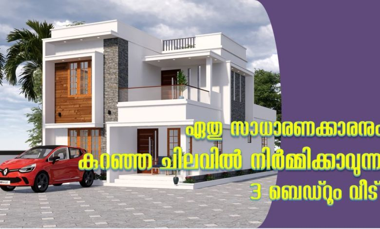 1360 Sq Ft 3BHK Contemporary Style Home and Free Plan, 20 Lacks