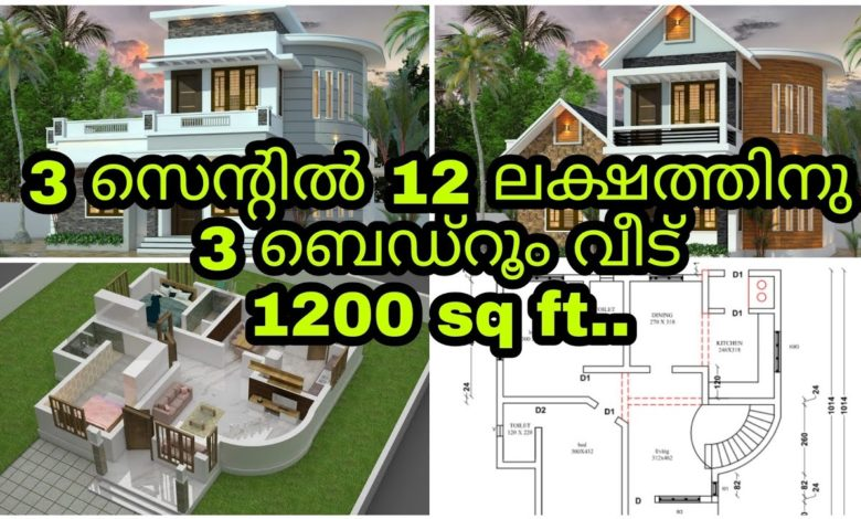 1200 Sq Ft 3BHK Two-Storey Home and Free Plan, 12 Lacks