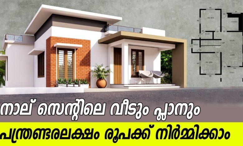 1050 Sq Ft 2BHK Modern Home at 4 Cent Plot, Free Plan, 12.5 Lacks